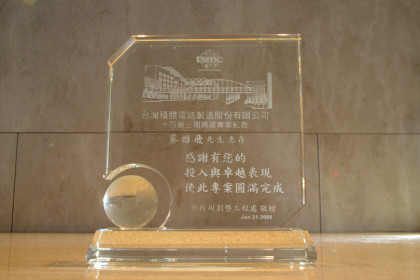 TSMC Memorial Award for Fab14P3 construction