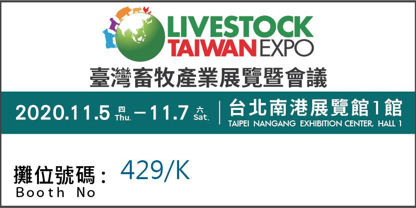 「臺灣畜牧產業展覽暨會議」-安葆電能攤位429/K,敬邀您的蒞臨與指導。